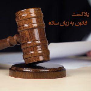 پادکست حقوقی قانون  به زبان ساده