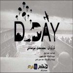 سریال صوتی D-Day ( روز دِی ) فصل اول